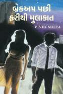 બ્રેકઅપ પછી ફરીથી મુલાકાત - 1 by Vivek Sheta in Gujarati
