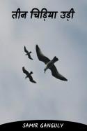 तीन चिड़िया उड़ी by SAMIR GANGULY in English