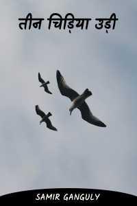 तीन चिड़िया उड़ी