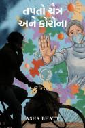 તપતો ચૈત્ર અને કોરોના by Asha Bhatt in Gujarati