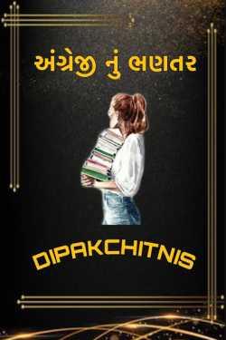Learning english by DIPAK CHITNIS in Gujarati