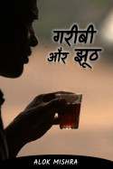 Alok Mishra द्वारा लिखित  गरीबी और झूठ ( व्यंग्य ) बुक Hindi में प्रकाशित