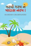 ગરમી ગરમ ને માણસ નરમ..! by Ramesh Champaneri in Gujarati