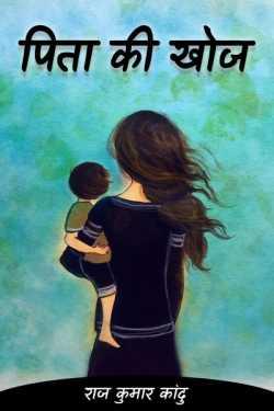 राज कुमार कांदु द्वारा लिखित  पिता की खोज बुक Hindi में प्रकाशित
