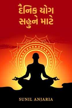 દૈનિક યોગ સહુને માટે by SUNIL ANJARIA in Gujarati