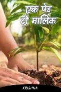 एक पेड़ दो मालिक by Krishna Kant Srivastava in English