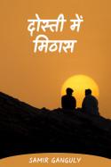 दोस्ती में मिठास by SAMIR GANGULY in English
