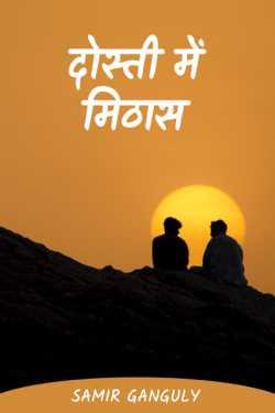 sweetness in friendship by SAMIR GANGULY in English