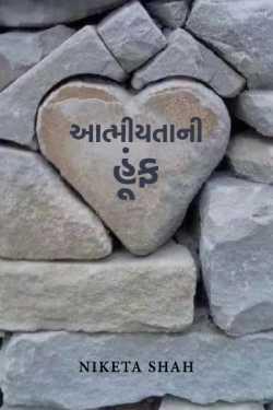 The warmth of intimacy by NIKETA SHAH in Gujarati