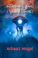 એલિયન્સનો હુમલો - પૃથ્વીનો વિનાશ - 1 by Arbaaz Mogal in Gujarati