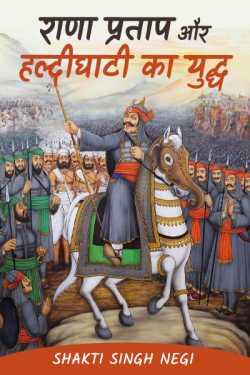 Shakti Singh Negi द्वारा लिखित  राणा प्रताप और हल्दीघाटी का युद्ध बुक Hindi में प्रकाशित
