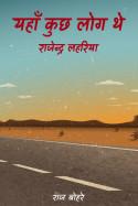 यहाँ कुछ लोग थे - राजेन्द्र लहरिया - 4 - अंतिम भाग by राज बोहरे in Hindi