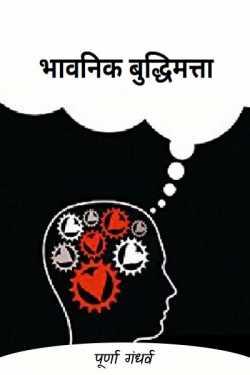 Emotional intelligence by पूर्णा गंधर्व in Marathi
