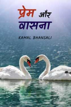 Kamal Bhansali द्वारा लिखित  प्रेम और वासना - भाग 4 बुक Hindi में प्रकाशित
