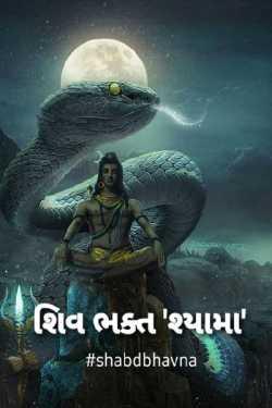 shiva bhakte Shyama by bhavna in Gujarati