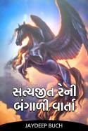 Jaydeep Buch દ્વારા સત્યજીત રે ની બંગાળી વાર્તા ગુજરાતીમાં