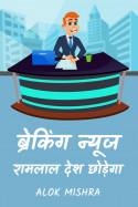 Alok Mishra द्वारा लिखित  ब्रेकिंग न्यूज - रामलाल देश छोड़ेगा (व्यंग्य) बुक Hindi में प्रकाशित