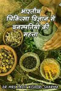 भारतीय चिकित्सा विज्ञान में वनस्पतियों की महत्ता