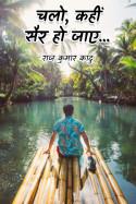 राज कुमार कांदु द्वारा लिखित  चलो, कहीं सैर हो जाए... 1 बुक Hindi में प्रकाशित