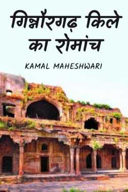 Kamal Maheshwari द्वारा लिखित  गिन्नौरगढ़ किले का रोमांच बुक Hindi में प्रकाशित