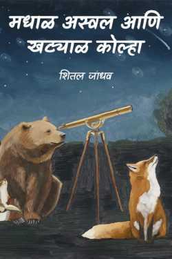 मधाळ अस्वल आणि खट्याळ कोल्हा by शितल जाधव in Marathi