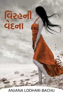 The pain of bereavement by Anjana Lodhari ..Bachu.. in Gujarati