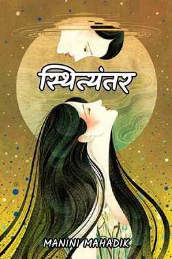Sthityantar - 1 by Manini Mahadik in Marathi