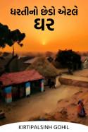 Kirtipalsinh Gohil દ્વારા ધરતીનો છેડો એટલે ઘર ગુજરાતીમાં