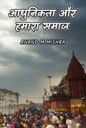 Anand M Mishra द्वारा लिखित  आधुनिकता और हमारा समाज बुक Hindi में प्रकाशित