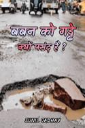 Sunil Jadhav द्वारा लिखित  बबन को गड्ढे क्यों पसंद हैं ?(व्यंग्य) बुक Hindi में प्रकाशित