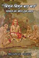 """Meenakshi Dikshit द्वारा लिखित  """"बिशुन बिशुन बार बार"""" –  परम्परा का खोता हुआ प्रवाह बुक Hindi में प्रकाशित"""