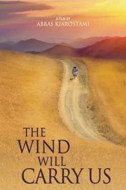 Pawan Kumar द्वारा लिखित  'द विंड विल कैरी अस' -  फ़िल्म समीक्षा बुक Hindi में प्रकाशित