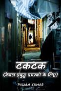 टकटक (केवल प्रबुद्ध वयस्कों के लिए) by Pawan Kumar in Hindi