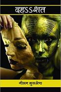 Ritu Bhanot द्वारा लिखित  'दहशत' - Book Review बुक Hindi में प्रकाशित