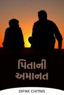 પિતાની અમાનત by DIPAK CHITNIS in Gujarati
