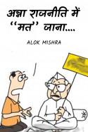 Alok Mishra द्वारा लिखित  अन्ना राजनीति में ''मत'' जाना .... बुक Hindi में प्रकाशित