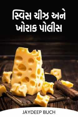 સ્વિસ ચીઝ અને ખોરાક પોલીસ by Jaydeep Buch in Gujarati