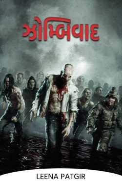 Zombieism - (Final Part) by Leena Patgir in Gujarati
