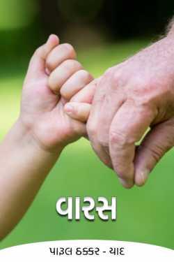 Heir by પારૂલ ઠક્કર... યાદ in Gujarati