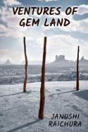 Ventures of Gem Land - 2 - The Gorgon's Curse by Janushi Raichura in English