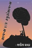 સાયન્સ v s સ્યૂડોસાયન્સ by bhagirath chavda in Gujarati