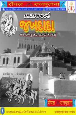 JAKH DADA by ભરતસિંહ ગોહિલ ગાંગડા - ગાંગડગઢ in Gujarati