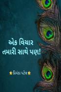 એક વિચાર તમારી સાથે પણ (ભાગ-૧) by Priyanka Patel in Gujarati