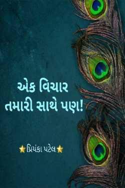 An idea with you too! by Priyanka Patel in Gujarati