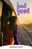 ટ્રેનની મુસાફરી by Jasmina Shah in Gujarati