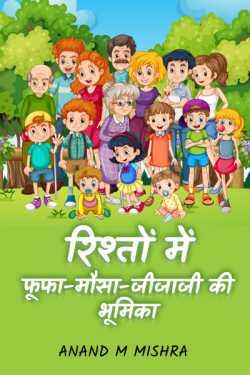 RISHTON ME FUFA-MAUSA-JIJA KI BHUMIKA by Anand M Mishra in Hindi