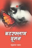 बटरफ्लाय वूमन - भाग १ by Chandrakant Pawar in Marathi