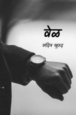 Time by संदिप खुरुद in Marathi