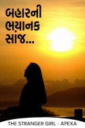 બહારની ભયાનક સાંજ..... by The Stranger girl....Apexa...... in Gujarati