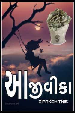 Livelihood by DIPAK CHITNIS in Gujarati